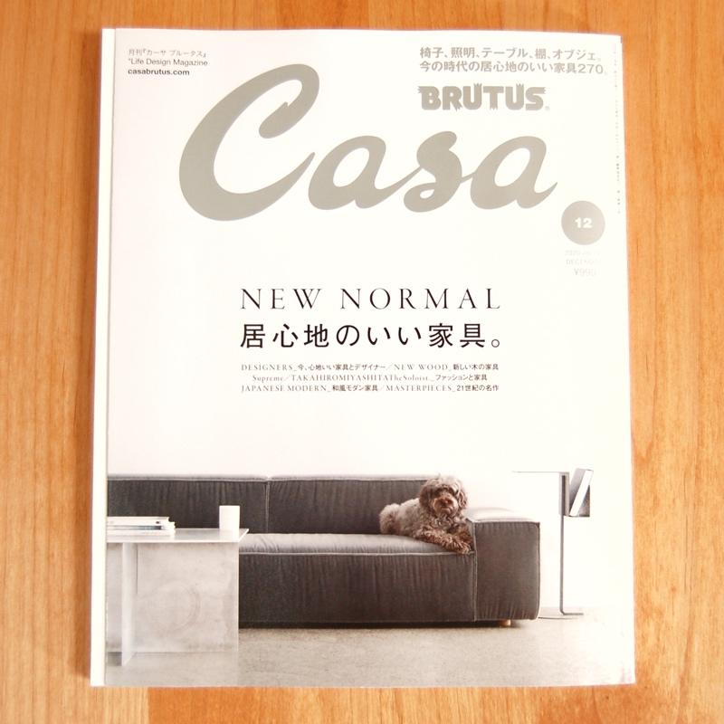 Casa BRUTUSに広告を掲載しました!