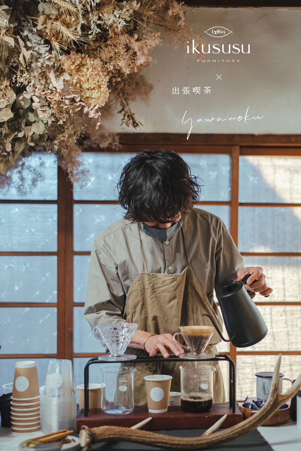 出張喫茶 yamamoku × ikususu FURNITURE GIFU